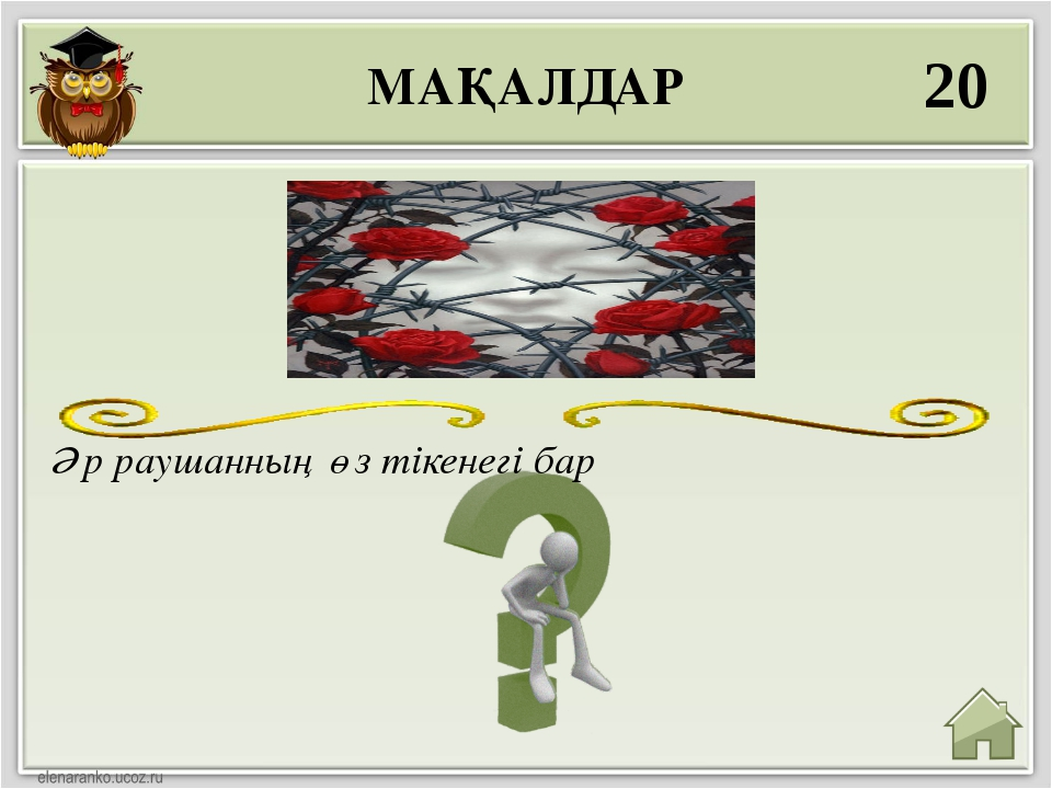 МАҚАЛДАР 50 Адам көркі - шүберек