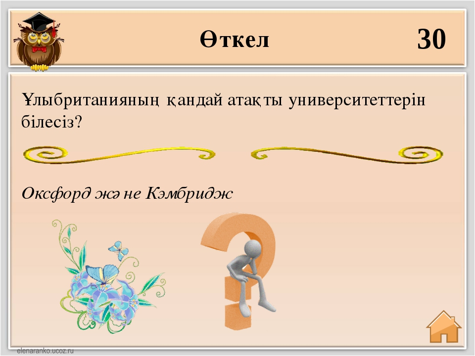 Откель 30 Наурыз, День Единства, День Победы, День Конституции, День Знания,...
