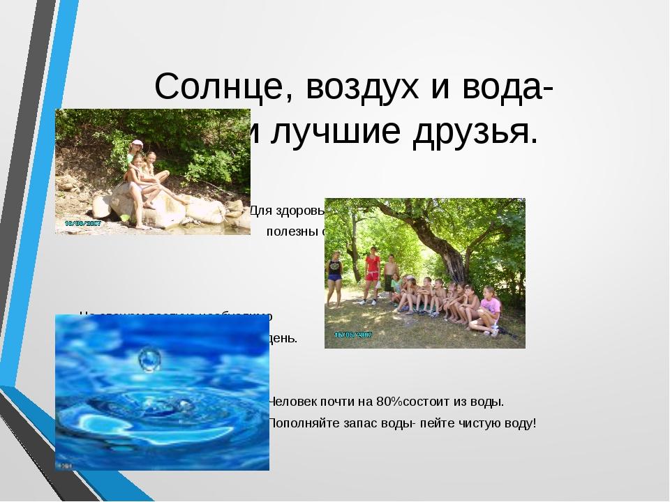 Солнце, воздух и вода- наши лучшие друзья. Для здоровья в разумных пределах п...