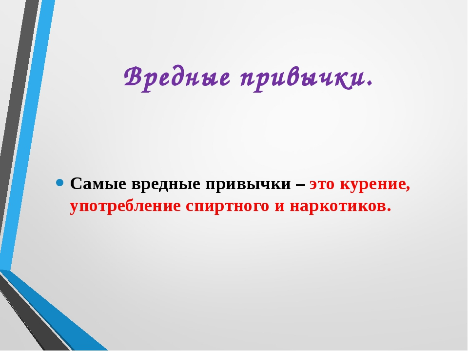 Вредные привычки. Самые вредные привычки – это курение, употребление спиртног...