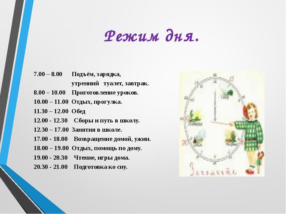 Режим дня. 7.00 – 8.00 Подъём, зарядка, утренний туалет, завтрак. 8.00 – 10.0...