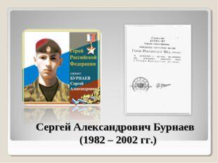 Сергей Александрович Бурнаев (1982 – 2002 гг.)
