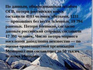 По данным, обнародованным штабом ОГВ, потери российских войск составили 4103