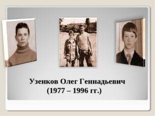 Узенков Олег Геннадьевич  (1977 – 1996 гг.)