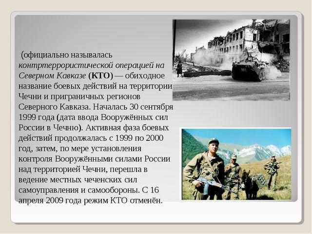 Втора́я чече́нская война́ (официально называлась контртеррористической операц...