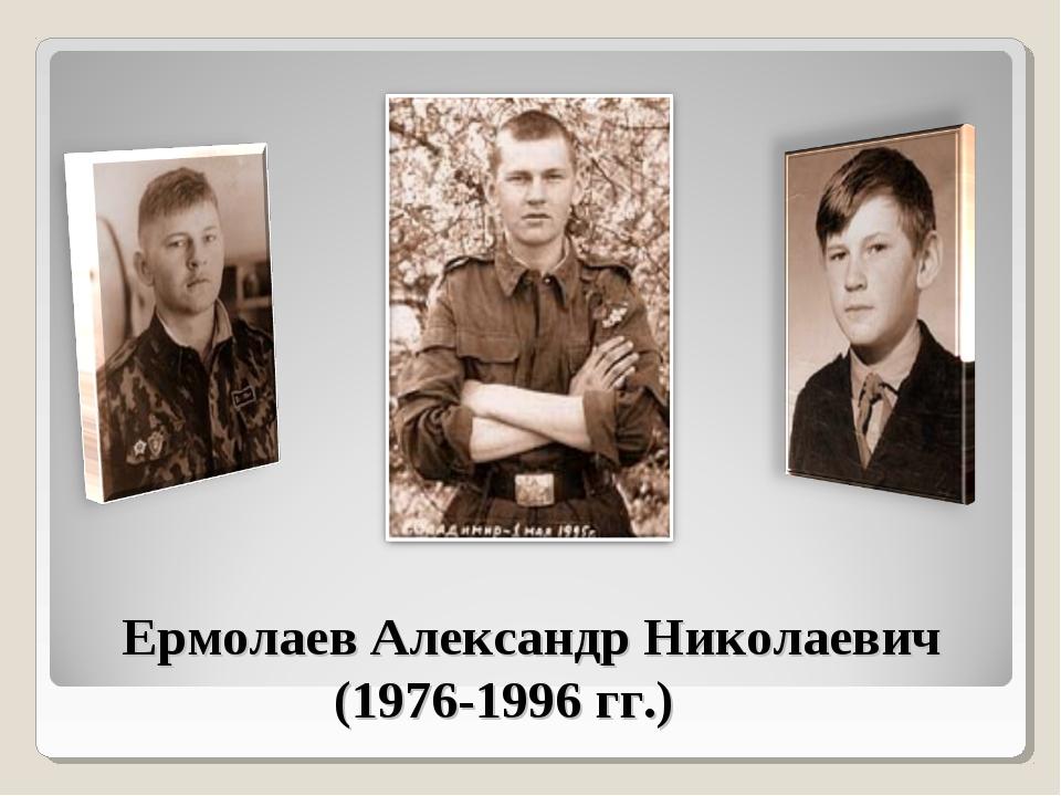 Ермолаев Александр Николаевич (1976-1996 гг.)