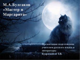 М.А.Булгаков «Мастер и Маргарита» Презентация подготовлена учителем русского