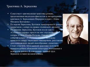 Трактовка А. Зеркалова Существует оригинальная трактовка романа, предложенная