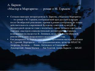 А. Барков: «Мастер и Маргарита» — роман о М. Горьком Согласно выводам литерат