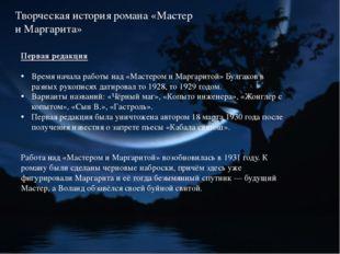 Творческая история романа «Мастер и Маргарита» Первая редакция Время начала р