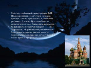 Москва Москва - глобальный символ романа. В.И. Немцев называет ее «сгустком «
