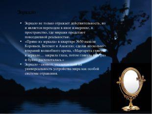 Зеркало Зеркало не только отражает действительность, но и является переходом