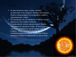 Солнце В христианском мире солнце означает воскресение и бессмертие. Именно б