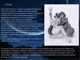 Гелла Член свиты Воланда , является женщиной-вампиром. Когда Гелла вместе с о