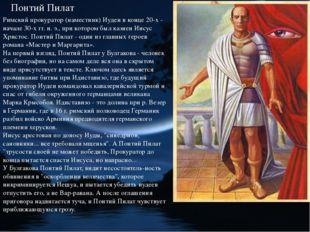 Понтий Пилат Римский прокуратор (наместник) Иудеи в конце 20-х - начале 30-х