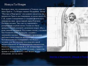 Иешуа Га-Ноцри Булгаков узнал, что упоминаемое в Талмуде одно из имен Христа