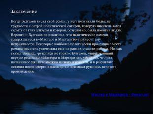 Заключение Когда Булгаков писал свой роман, у него возникали большие трудност