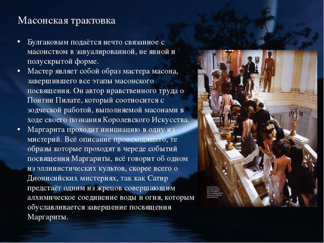 Масонская трактовка Булгаковым подаётся нечто связанное с масонством в завуал...