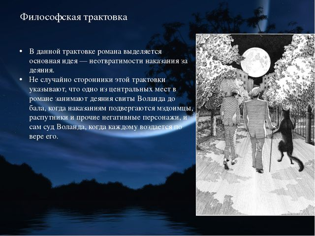 Философская трактовка В данной трактовке романа выделяется основная идея — не...