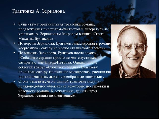 Трактовка А. Зеркалова Существует оригинальная трактовка романа, предложенная...