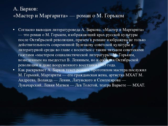 А. Барков: «Мастер и Маргарита» — роман о М. Горьком Согласно выводам литерат...
