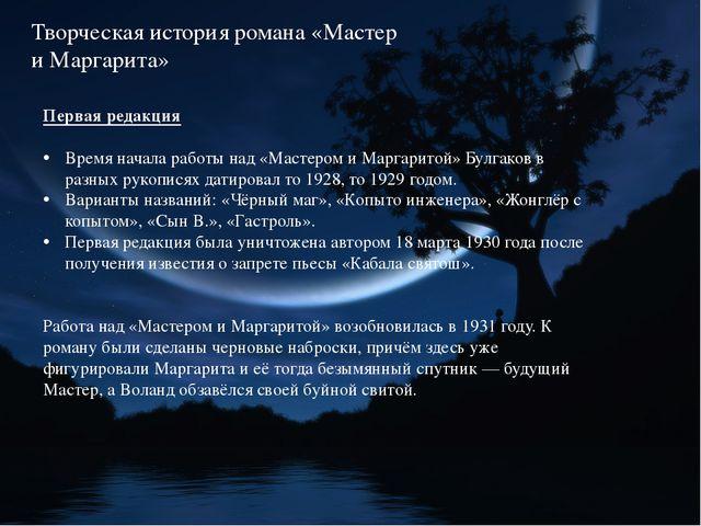 Творческая история романа «Мастер и Маргарита» Первая редакция Время начала р...