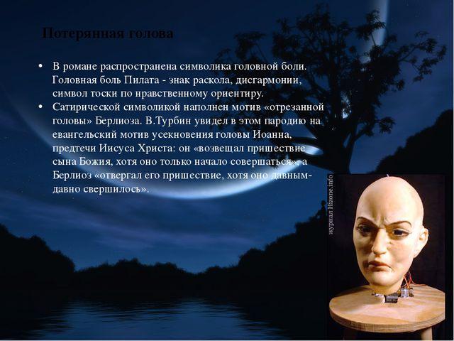 Потерянная голова В романе распространена символика головной боли. Головная б...