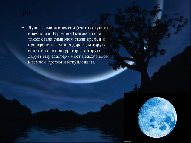Луна Луна - символ времени (счет по лунам) и вечности. В романе Булгакова она...