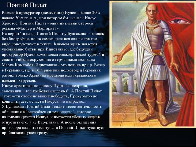 Понтий Пилат Римский прокуратор (наместник) Иудеи в конце 20-х - начале 30-х...