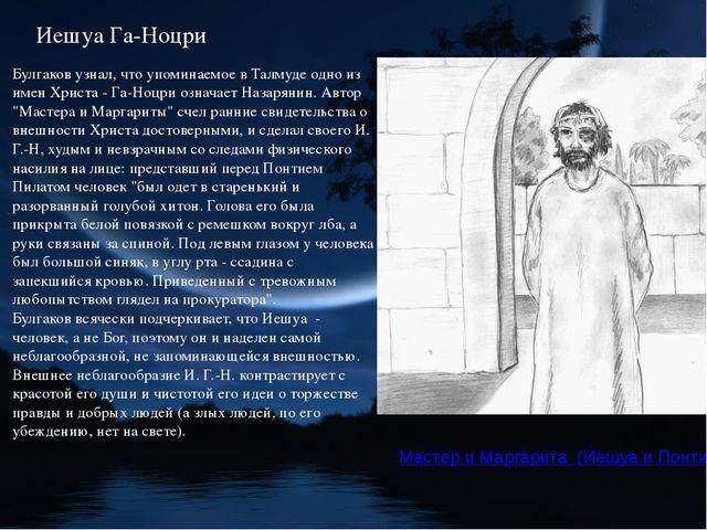 Иешуа Га-Ноцри Булгаков узнал, что упоминаемое в Талмуде одно из имен Христа...