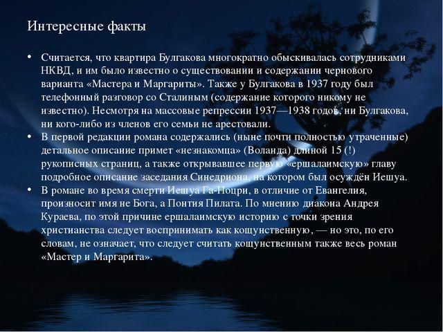 Интересные факты Считается, что квартира Булгакова многократно обыскивалась с...