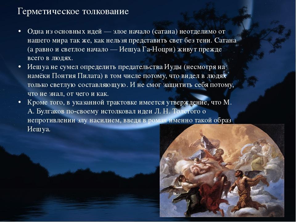 Герметическое толкование Одна из основных идей — злое начало (сатана) неотдел...