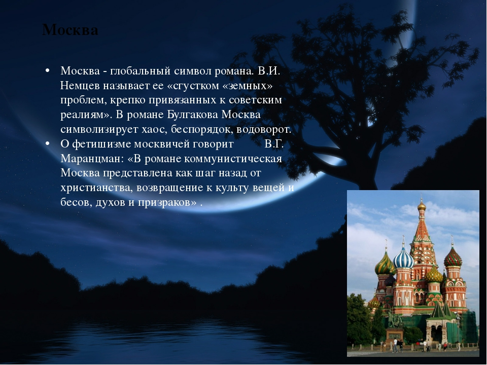 Москва Москва - глобальный символ романа. В.И. Немцев называет ее «сгустком «...