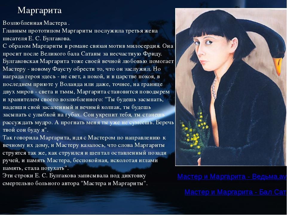 Маргарита Возлюбленная Мастера . Главным прототипом Маргариты послужила треть...