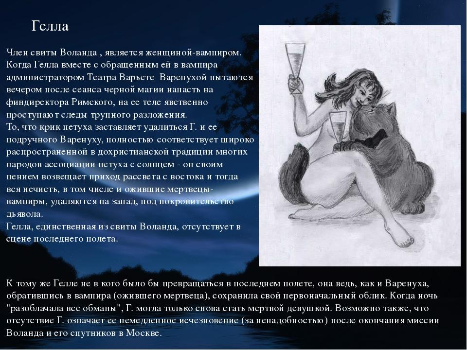Гелла Член свиты Воланда , является женщиной-вампиром. Когда Гелла вместе с о...