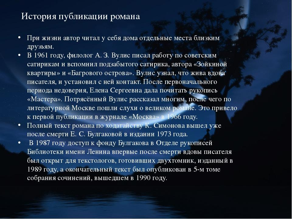 История публикации романа При жизни автор читал у себя дома отдельные места б...