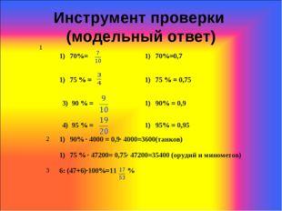 Инструмент проверки (модельный ответ) 170%=70%=0,7 75 % = 75 % = 0,75 3)