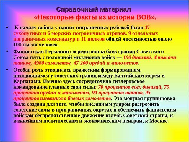 Справочный материал «Некоторые факты из истории ВОВ». К началу войны у наши...