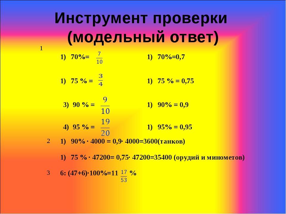 Инструмент проверки (модельный ответ) 170%=70%=0,7 75 % = 75 % = 0,75 3)...
