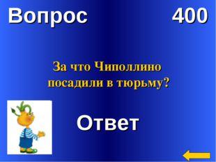 Вопрос 400 Ответ За что Чиполлино посадили в тюрьму?