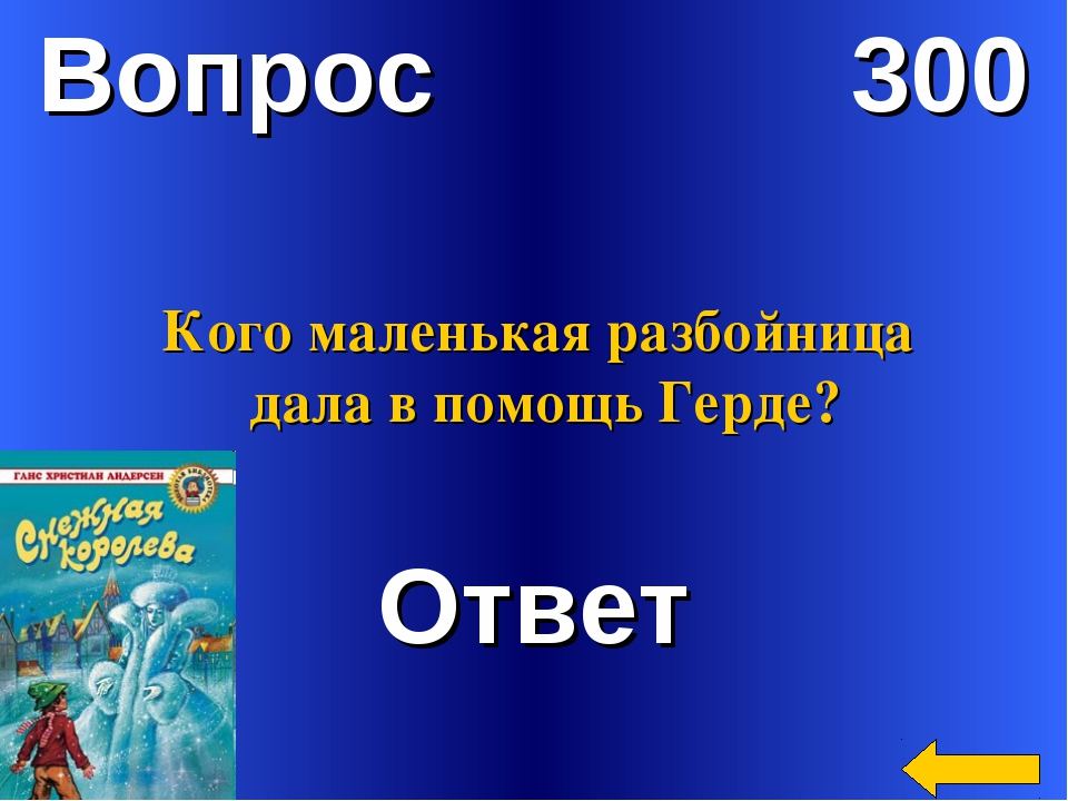 Вопрос 300 Ответ Кого маленькая разбойница дала в помощь Герде?