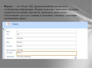 Форма— это объект БД, предназначенный для ввода и отображения информации. Фо