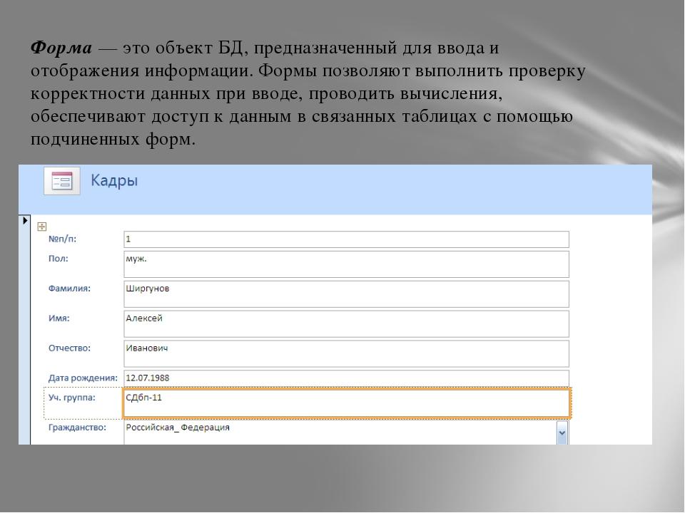 Форма— это объект БД, предназначенный для ввода и отображения информации. Фо...