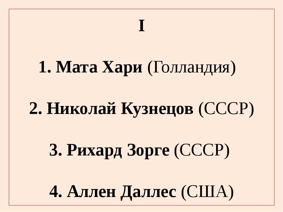 I 1. Мата Хари (Голландия) 2. Николай Кузнецов (СССР) 3. Рихард Зорге (СССР)...