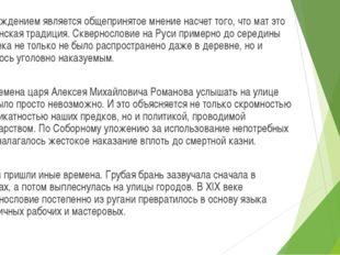 Заблуждением является общепринятое мнение насчет того, что мат это славянская