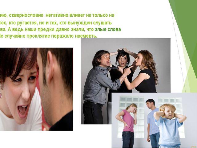 К сожалению, сквернословие негативно влияет не только на здоровье тех, кто ру...