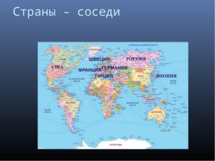 Страны - соседи