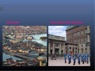 Швеция Королевский дворец