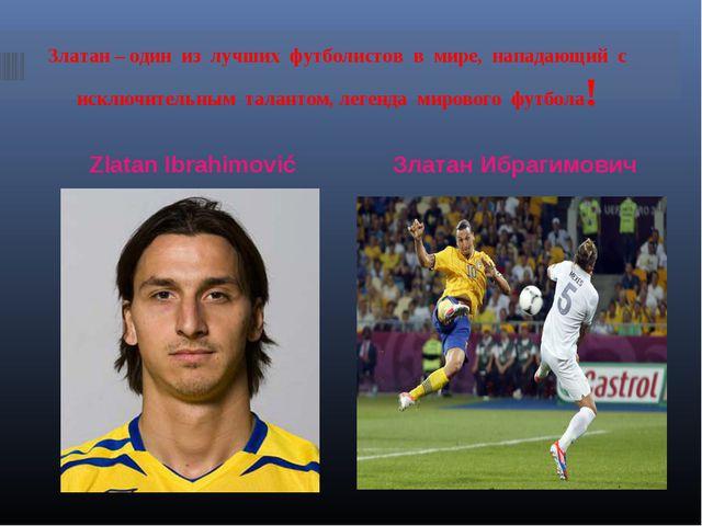 Златан – один из лучших футболистов в мире, нападающий с исключительным талан...