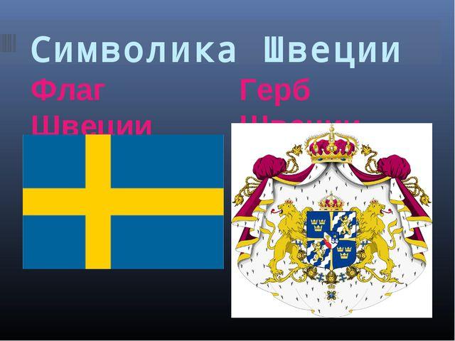 Символика Швеции Флаг Швеции Герб Швеции